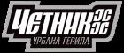 Четникс